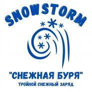"""NEW SNOWSTORM """"Снежная буря"""" тройной снежный заряд (белый / белый с блёстками), 9 шт/уп"""