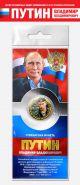 10 рублей — Путин В.В. #3. Цветная эмаль + гравировка, в открытке