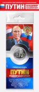 25 рублей — Путин В.В. #4. Гравировка, в открытке