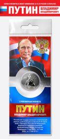 25 рублей — Путин В.В. #5. Гравировка, в открытке