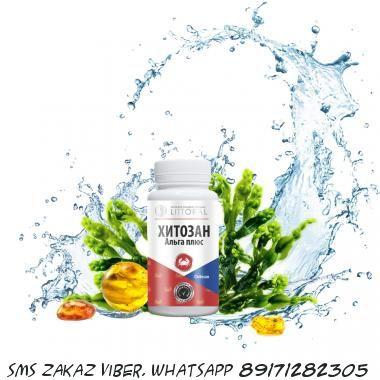 Хитозан 50 капсул