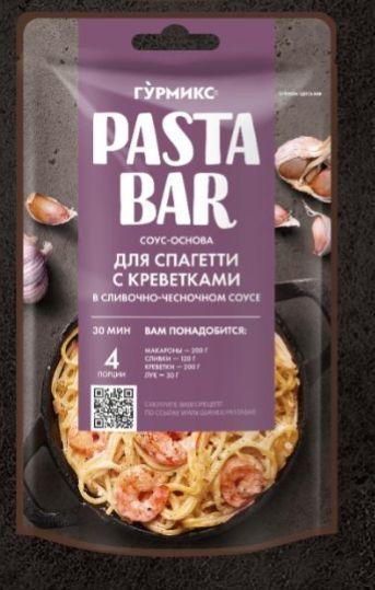 ГУРМИКС Соус основа д/приг. спагетти с креветками в сливочно-чесночном соусе 120г