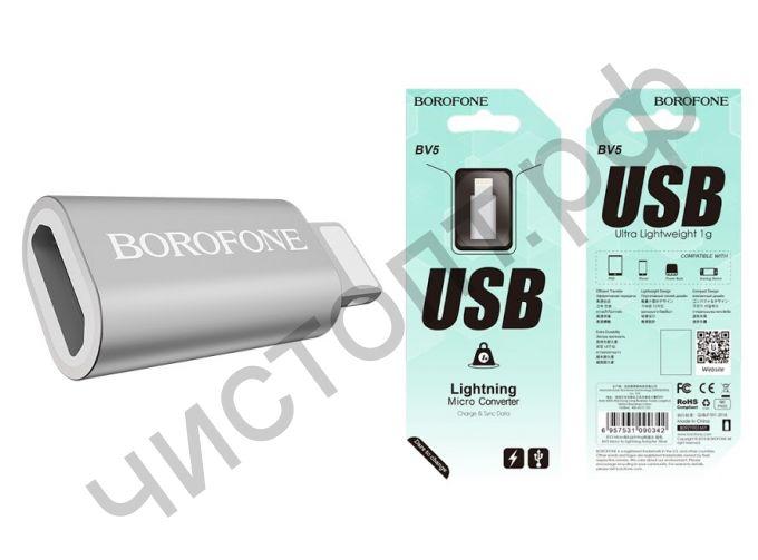 Переходник BOROFONE BV5 (гнездо micro USB - штекер Lightning)