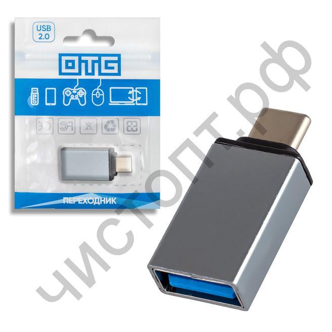 Переходник OTG TC 002 I (USB 3.0 мама-> TYPE-C папа)