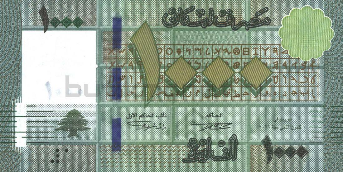 1000 ливров 2016 Ливан