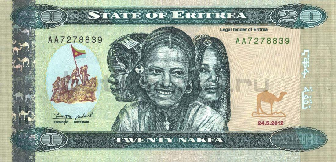 20 накфа 2012 Эритрея