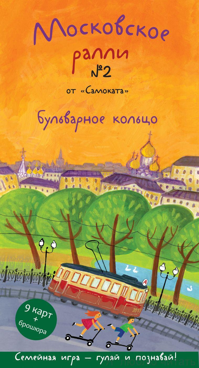 Московское ралли №2: Бульварное кольцо