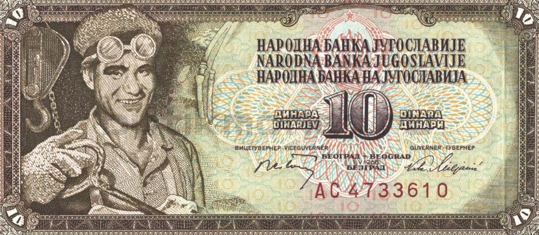 10 динар 1968 Югославия