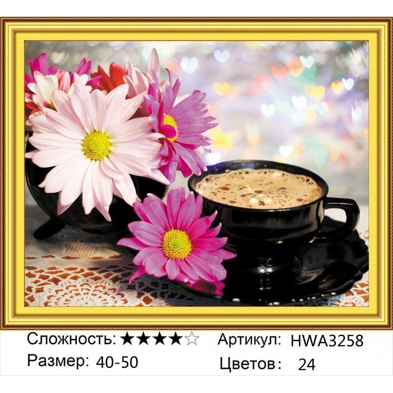 Алмазная мозаика на подрамнике HWA3258