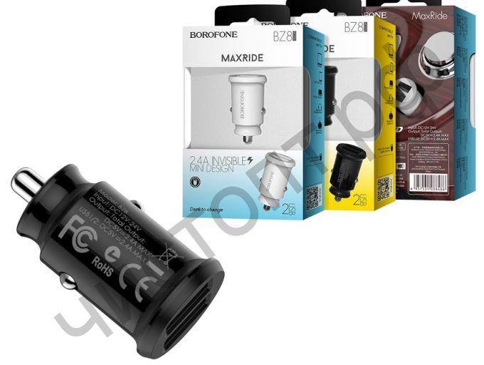 АЗУ Borofone BZ8 MaxRideDual с 2 USB выход 2.4A чёрный мини