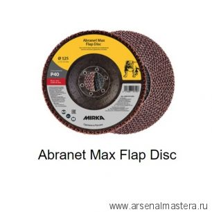 Шлифовальные диски лепестковые торцевые 10 шт Mirka Abranet Mах Flap Disc 125 мм Р80 8896700180RU