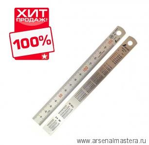 Стальная премиум линейка матовая (шкала - в мм) Shinwa 150 мм Sh 13005 М00010165 ХИТ!