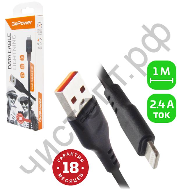 Кабель USB - Apple 8 pin GoPower GP01L 1.0м 2.4A ПВХ черный