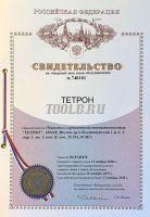 ТЕТРОН-М30 Мегаомметр цифровой 2500 Вольт 100 ГОм сертификат о калибровке фото