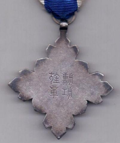 орден 1934 года AUNC Маньчжурия Япония