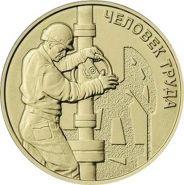 10 рублей 2021г - Работник нефтегазовой отрасли (Человек труда), ГВС - UNC