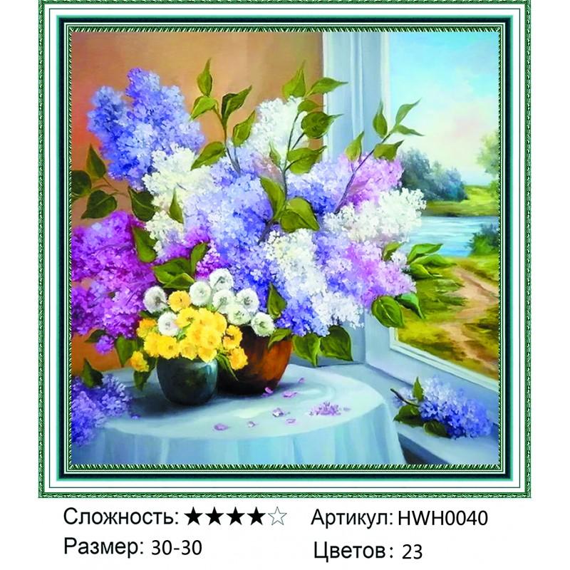 Алмазная мозаика на подрамнике HWH0040