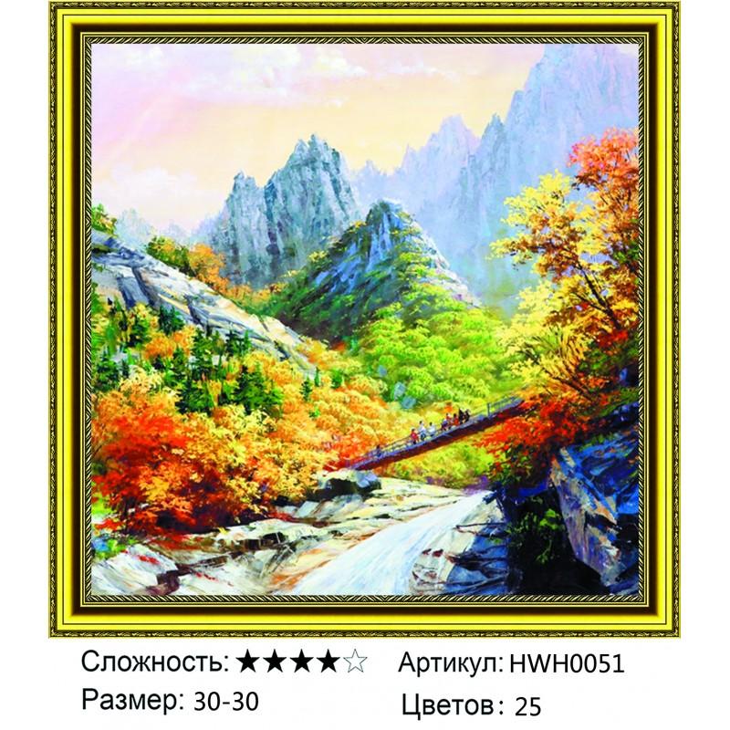 Алмазная мозаика на подрамнике HWH0051