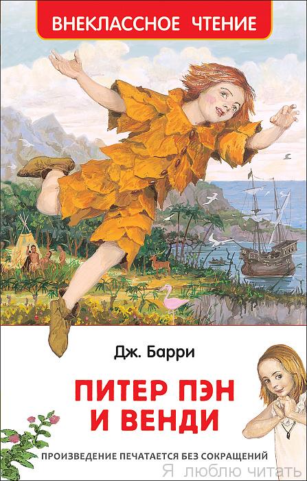 Питер Пэн и Венди (Внеклассное чтение)
