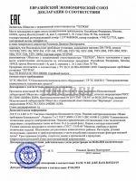 ТЕТРОН УПУ-20М Универсальная пробойная установка 20кВ AC, 20кВ DC декларация о соответствии фото