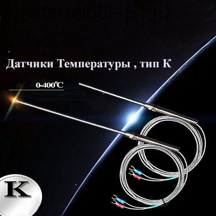 Датчик Температуры , тип К , 0-400С , Зонд 150мм , длина кабеля 1м
