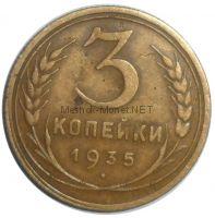 3 копейки 1935 года. Старый тип # 3
