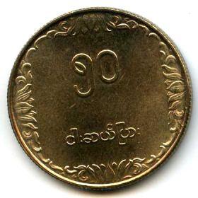 Бирма 50 пья 1975 ФАО