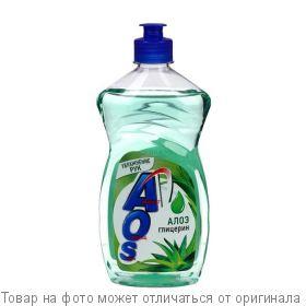 AOS.Средство д/посуды Глицерин Алоэ Вера 650гр, шт