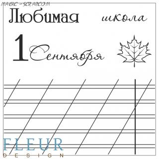 """Набор штампов """"Первый звонок 2"""""""