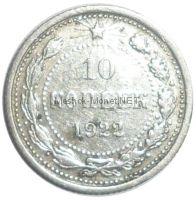 10 копеек 1922 года # 2