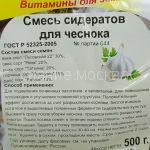 Smes-sideratov-dlya-chesnoka-0-5-kg1