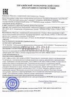 ТЕТРОН-УТ225 Толщиномер ультразвуковой от 1 до 225 мм декларация о соответствии фото