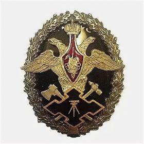 Знак топографическая служба МО России