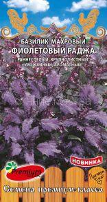 Базилик махровый Фиолетовый Раджа (Премиум сидс)