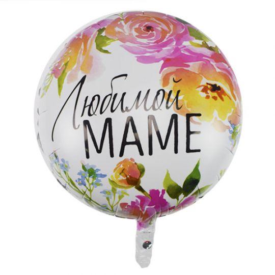 Любимой маме фольгированный шар с гелием