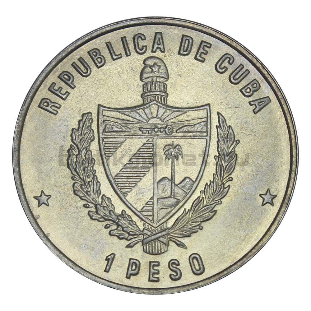 1 песо 1981 Куба Международный день еды - Сахарный тростник