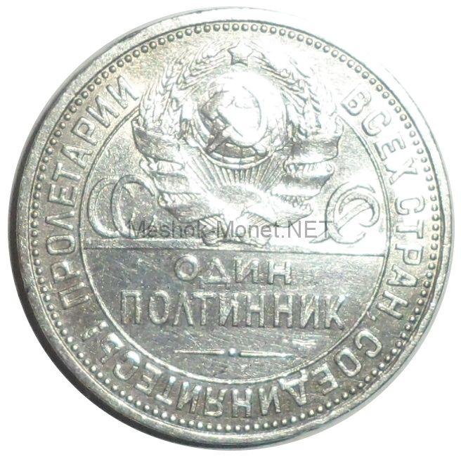 Один полтинник 1926 года ПЛ # 3