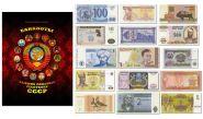 Банкноты бывших союзных республик СССР в альбоме.