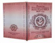НАБОР 1937 год - 1,3,5,10 ЧЕРВОНЦЕВ СССР. Коллекция в альбоме.