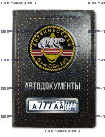 Обложка для автодокументов с 2 линзами 61 ОБр МП