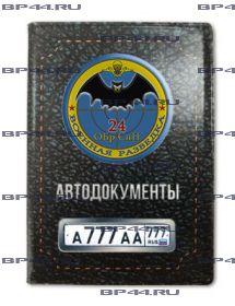 Обложка для автодокументов с 2 линзами 24 ОБрСпН