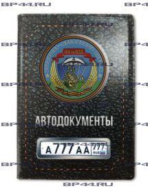 Обложка для автодокументов с 2 линзами 104 гв.ВДД