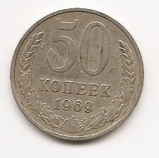 50 копеек (Регулярный выпуск)  СССР 1969