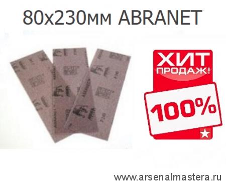 Шлифовальные полоски на сетчатой основе Mirka ABRANET 80х230мм Р240 AE175F1025 в комплекте 10шт. ХИТ!