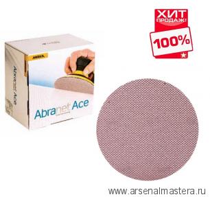 Шлифовальный материал на сетчатой синтетической основе Mirka ABRANET ACE 150мм Р320 AC24105032  50шт ХИТ!