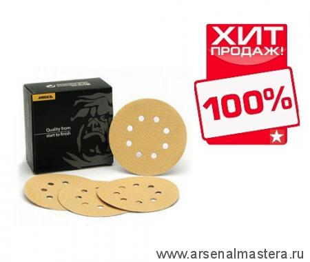 Шлифовальный круг на бумажной основе липучка  Mirka GOLD 125мм 8 отверстий P80 в комплекте 50шт 2361585080 ХИТ!