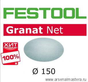 Шлифовальный материал на сетчатой основе FESTOOL Granat Net STF D150 P120 GR NET/50 комплект 50 шт 203305 ХИТ!
