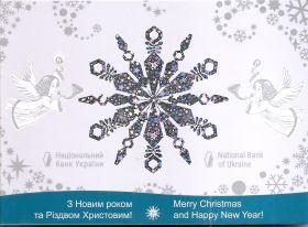 С Новым Годом и Рождеством Христовым! 5 гривен Украина 2018 Буклет