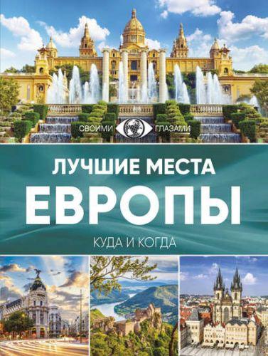 Лучшие места Европы, 2017 (Елена Синельникова)