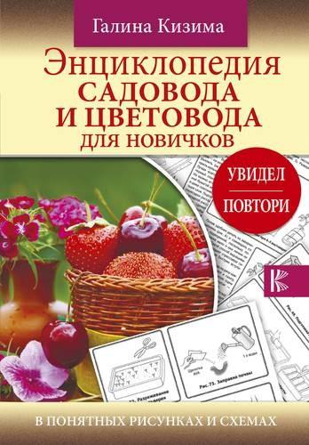 Энциклопедия садовода и цветовода для новичков (Кизима Галина)